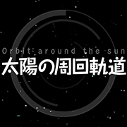 Orbit Around The Sun feat.GUMI