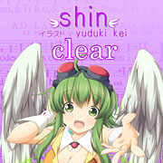 clear (feat. GUMI)