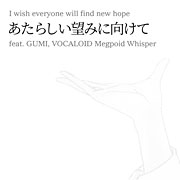 I wish everyone will find new hope (feat. GUMI)