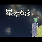Starry Sky Swimming (feat. GUMI)