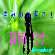 with your key (feat. Otomachi Una)