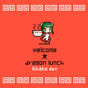 Welcome Dragon Lunch (feat. Otomachi Una)
